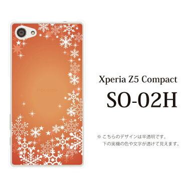 スノウワールド グラデーションレッド xperia z5 compact so-02h ケース エクスペリアz5 コンパクト ケース 関連商品 so02hカバー so02hケース xperiaz5compactso-02h クリア ハードケース スマホケース スマホカバー 携帯カバー