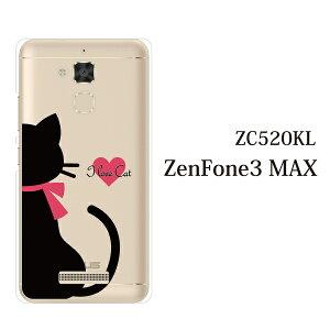 ZenFone3MaxZC520TLケースハードILoveCatネコ(クリア)トルクジーゼロサンカバーSIMフリーASUSエイスーススマホケーススマホカバー