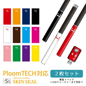 Ploom TECH専用 プルームテック シール ケース Ploom TECH 全面対応 シール デビル 小悪魔/ Ploom TECH 対応 ケース プルームテックシール Ploom TECHシール プルームテック スキンシール フィルム ステッカー デコ フルセット 電子タバコ デザイン