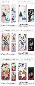 iPhoneiPhoneXiPhone8PlusiPhone7PlusiPhoneSEiPhone6s65iPhoneXiPhone8ケースカバーファンタジー世界名作童話/スマホケースxperia全機種対応!アイフォン7plusケースエクスペリアz5z4z3カバーXperiaZ5Z4Z3ハードケース