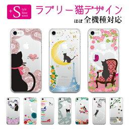 f8afaff4ce スマホケース xperia 全機種対応!iPhone X iPhone8 Plus iPhone7 Plus iPhone SE iPhone6s 6  5 ケース Cat ネコ・猫シリーズ xperia xz エクスペリアxz カバー z5 z4 ...