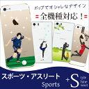 スマホケース xperia 全機種対応!iPhone X iPhone8 Plus iPhone7 Plus iPhone SE iPhone6s 6 5 スポーツシリーズ サッカー 野球 バスケ ゴルフ テニス xperia xz エクスペリアxz カバー z5 z4 z3 カバー スマホケース