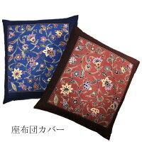 座布団カバー55cm×59cm綿100%日本製