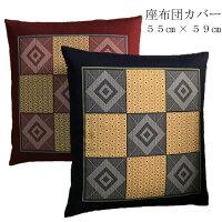 [日本製]5枚1組座布団カバー(銘仙判サイズ)55cm×59cm綿100%各色5枚単位香織市松