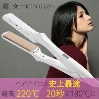 ヘアアイロン【公式・送料無料】絹女〜KINUJO〜(キヌージョ)|ストレートアイロン楽天1位獲得!