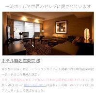 ミシュランホテル龍名館東京にカールアイロン(コテ)が使われています。
