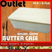 【窯元直送・アウトレット】OUTLET数量限定!訳あり!白いバターケース【当店オリジナル蓋付木製陶器】ワンコイン