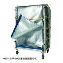 マキテック ロールボックスパレットオプションパーツ 保冷カバー1用 MRC-S1-FC <大型・重量商品>