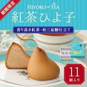 紅茶ひよ子イメージ