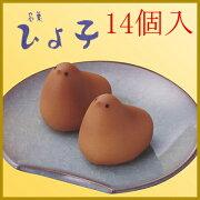 名菓ひよ子(14個入り)