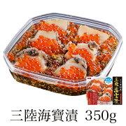 【仙台駅倉庫出荷冷凍同梱】中村家三陸海宝漬350g