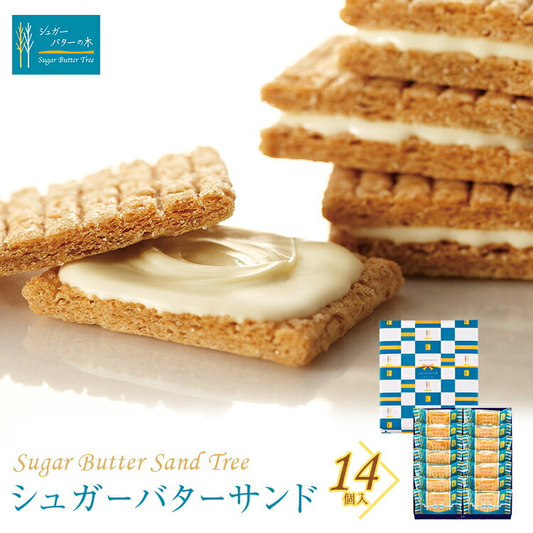 シュガーバターサンドの木/シュガーバターの木 品川駅のお土産