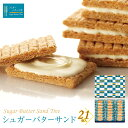 【東京駅倉庫出荷】【常温・冷蔵商品】シュガーバターの木 シュ...