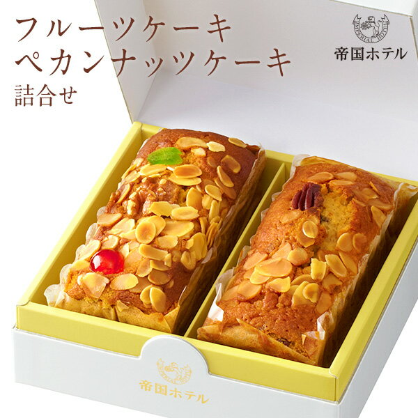 帝国ホテル『フルーツケーキ・ペカンナッツケーキ詰合せ(FP-37)』