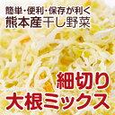 【熊本産】干し野菜(乾燥野菜)細切り大根ミックス