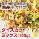 【国産】干し野菜(乾燥野菜)ダイスカットミックス 100g【ごぼう・れんこん・人参・キャベ…