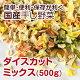 【国産】干し野菜(乾燥野菜)ダイスカットミックス 500g【ごぼう・れんこん・人参・キャベ…