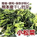 【熊本産】干し野菜(乾燥野菜)小松菜 80g
