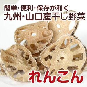 【山口・九州産】干し野菜(乾燥野菜)れんこん 50g
