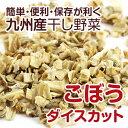 【国産】乾燥野菜(干し野菜)ごぼうダイスカット 80g