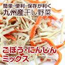 【国産】乾燥野菜(干し野菜)ごぼう・にんじんミックス 100g