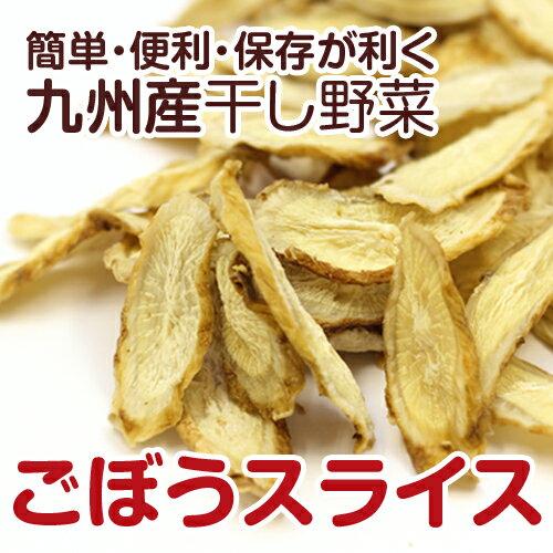 【九州産】干し野菜(乾燥野菜)ごぼうスライス 500g