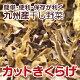 【九州産】干しカットきくらげ 20g