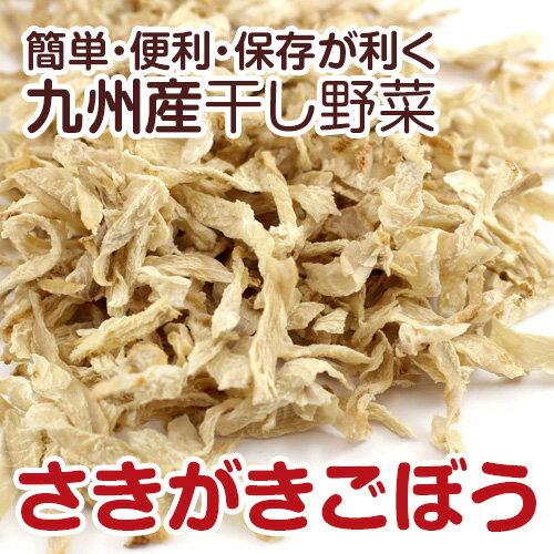 【九州産】干し野菜(乾燥野菜)さきがきごぼう 500g