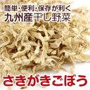 【国産】乾燥野菜(干し野菜)さきがきごぼう 80g