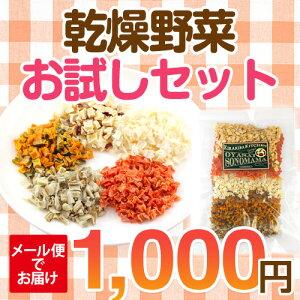 【簡単・便利・保存が利く】熊本のお野菜を中心とした干し野菜(乾燥野菜)です。【九州産】干し...
