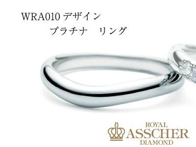 ロイヤルアッシャーダイヤモンドマリッジリング(アンサンブル)デザインWRA010Pt950ダイヤリング【送料無料&ノベルティ】オーダーお造り期間4週間*ダイヤ有りのデザインです。