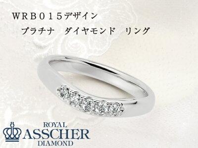 ロイヤルアッシャーダイヤモンドマリッジリング(アンサンブル)デザインWRB015Pt950鍛造製法ダイヤリング【送料無料&ノベルティ】オーダーお造り期間5週間*ダイヤ有りのデザインです。