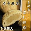 【岩手銘菓】金札饅頭 15個入