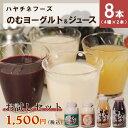 【初回購入限定】早池峰ヨーグルト&ジュースお試し4点セット