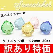 サンキャッチャー クリスタル ジャンク crystalball インテリア アンティーク イエロー グリーン パープル アウトレット
