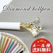 ダイヤモンド ボールペン クリスタル パケット ダイアモンド メタリックペン オシャレ アクセサリー プレゼント ホワイト ノベルティ