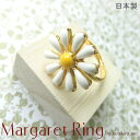 リング マーガレット フラワー 花 フリーサイズ リング 指