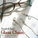 メガネチェーン 眼鏡チェーン 眼鏡コード グラスコード メガ...
