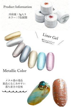 カラージェルルミナスカラーLumminouscolorgel7色展開UV/LED対応