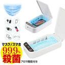 SALE【即納】殺菌 スマートフォン マスク 殺菌ボックス UV-C紫外線 携帯電話殺菌 除菌ボック