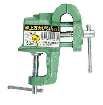 ミツトモ製作所 #01-8-2 ベンチバイス(卓上万力) 50mm 鋳鉄製