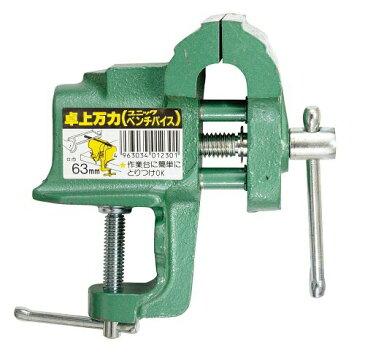 ミツトモ製作所 #01-8-3 ベンチバイス(卓上万力) 63mm 鋳鉄製