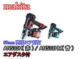 マキタ50mm高圧エア釘打AN533H(赤)/AN533HM(青)(エアダスタ付)