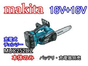 レビューを書いて送料無料!マキタ 18V+18V 充電式チェンソー MUC252DZ 本体のみ