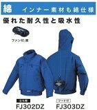 マキタ充電式ファンジャケットFJ302DZジャケット・ファンのみ[綿/立ち襟]