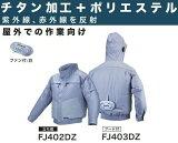マキタ充電式ファンジャケットFJ402DZジャケット・ファンのみ[チタン加工+ポリエステル/立ち襟]
