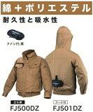 マキタ充電式ファンジャケットFJ500DZジャケット・ファンのみ[綿+ポリエステル/立ち襟]