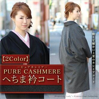 ■ brand cashmere Association tree 100% shawl collar coat (black/grey)