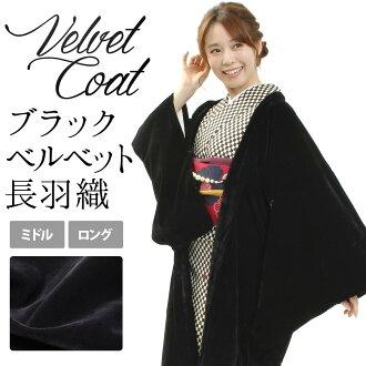 Length haori kimono washable elbow-length black mid-length kimono black velvet coat and your style with rose trees Association