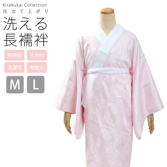 ■ nagajuban washable warriors sleeve ★ pink (with half-collar) **.